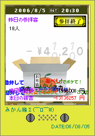 20070523-03.png